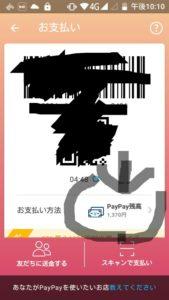 PayPayで現金チャージ方法5