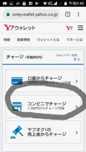 PayPayで現金チャージ方法4