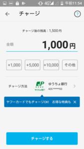 PayPayで現金チャージ方法2