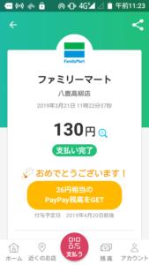 PayPayで現金チャージ方法6