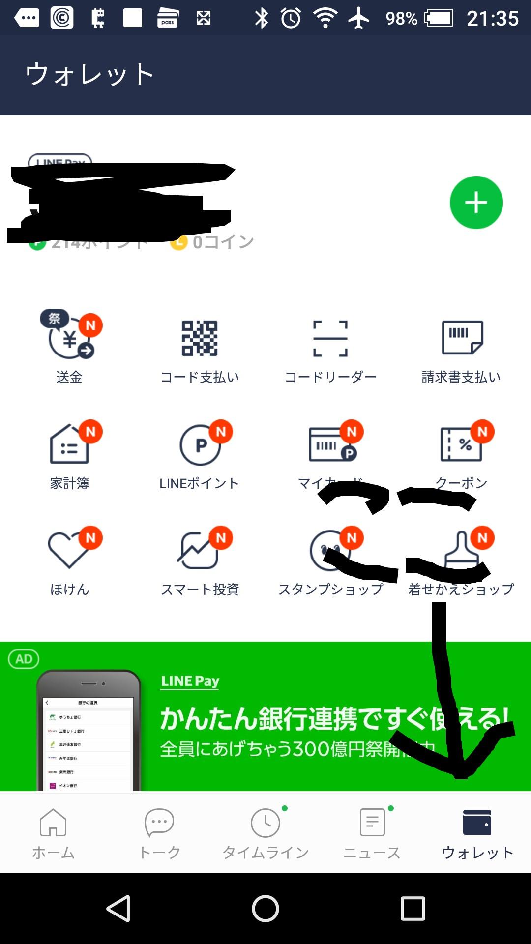 LINE Payの銀行口座登録の方法1